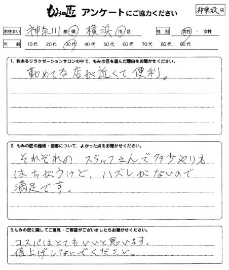 もみの匠飯田橋神楽坂店のクチコミ6