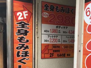 もみの匠蕨店の画像3