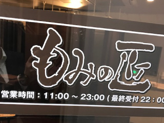 もみの匠横浜店の画像1