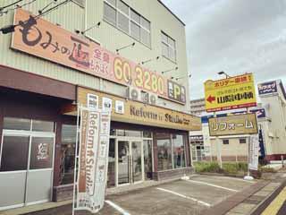 もみの匠米子米原店の画像0