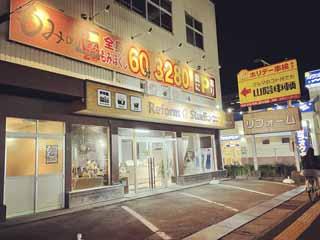 もみの匠米子米原店の画像1