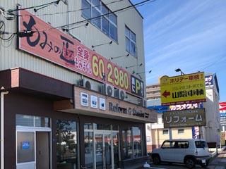 もみの匠米子米原店の画像2
