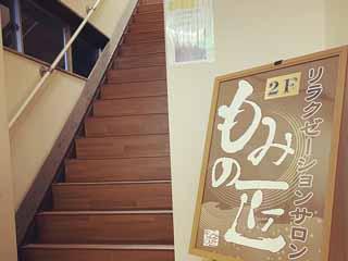 もみの匠米子米原店の画像4