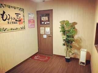 もみの匠米子米原店の画像5