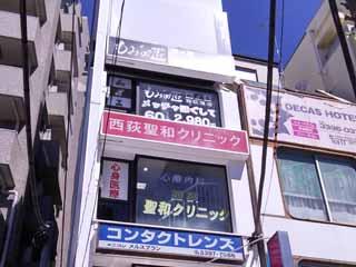 もみの匠西荻窪店の画像2